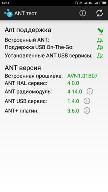http://club-irbis.ru/uploads/data/splintr/Screenshot_2017-11-07-16-14-54-041_com.quantrity.anttester.png